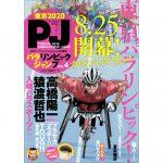 スペシャルムック『パラリンピックジャンプ VOL.4』が発売!