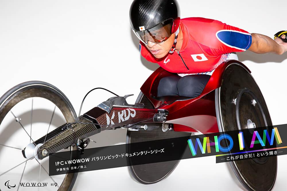 写真:競技用車いすに乗る陸上の伊藤智也選手