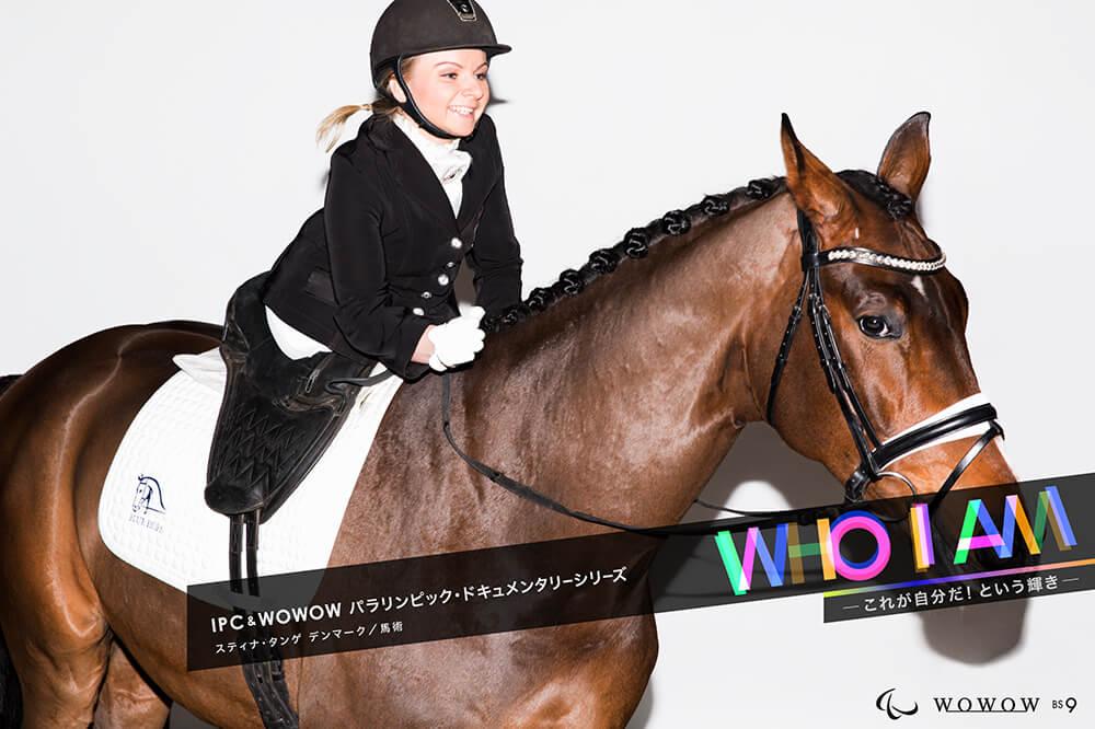 写真:乗馬服で愛馬に乗る馬術のスティナ・タンゲ選手