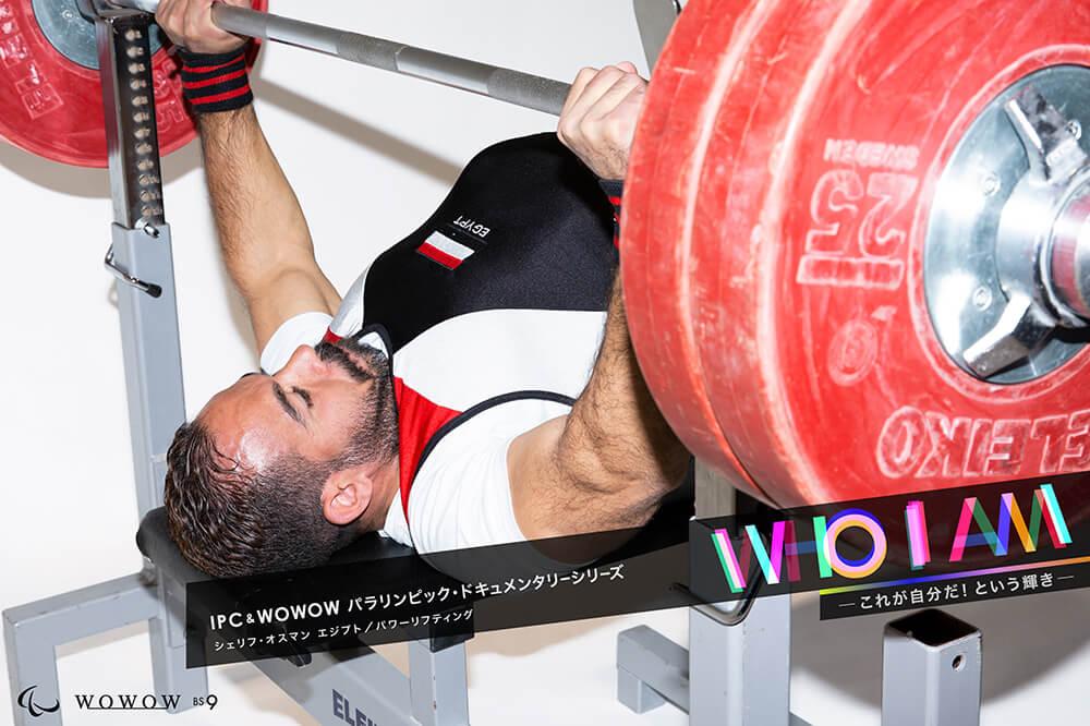 写真:バーを持ち上げるパワーリフティングのシェリフ・オスマン選手
