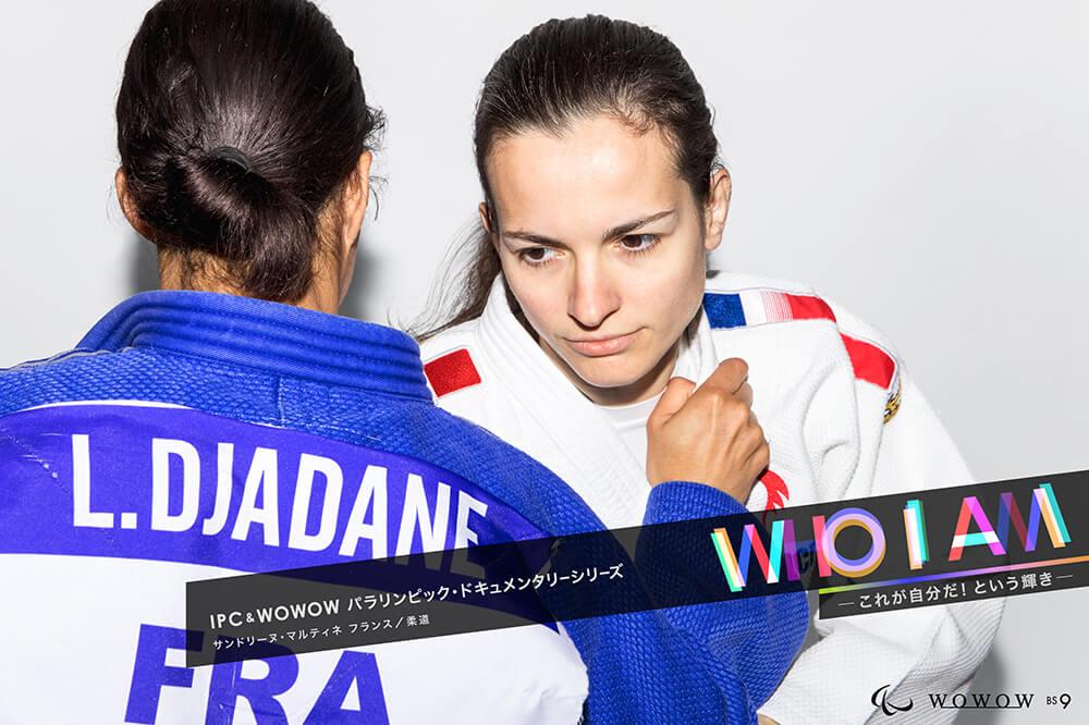 写真:他の選手と組み合う柔道のサンドリーヌ・マルティネ選手